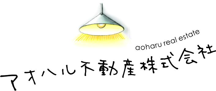 アオハル不動産の賃貸・売買物件検索サイト
